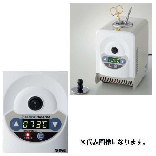 ガラスビーズ滅菌器 SGM-300